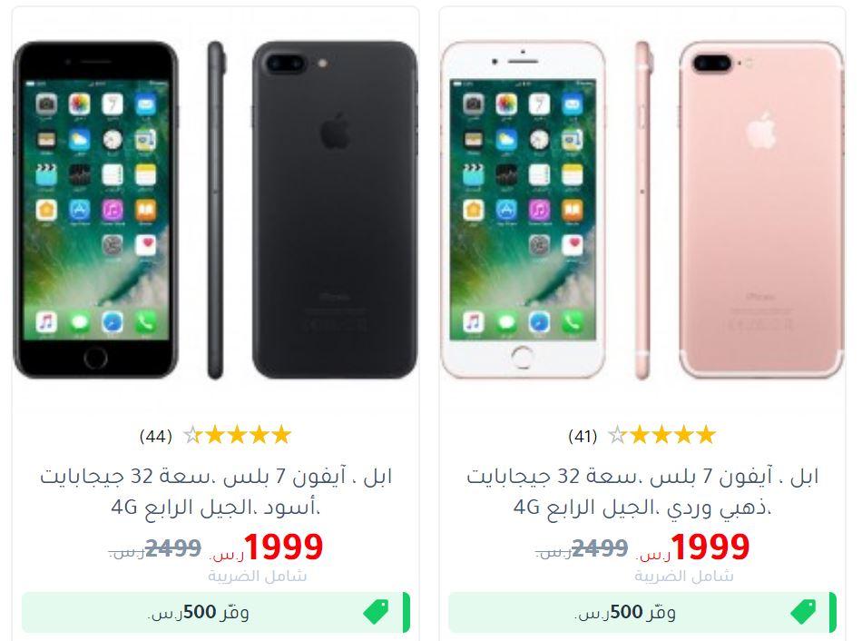 سعر ايفون 7 بلس سعة 32 جيجابايت